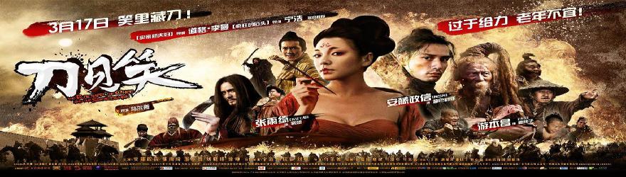 Butcher, the Chef and the Swordsman, The (Dao jiàn xiào) (2010)